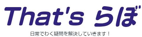 That's らぼ